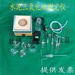 DL-01A三氧化硫测定仪