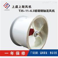 FT35-11-3.55上虞上鼓低噪聲軸流風機