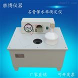 石膏保水率试验装置