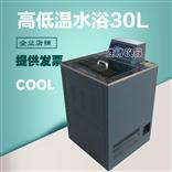 HWY-30高低温循环水浴