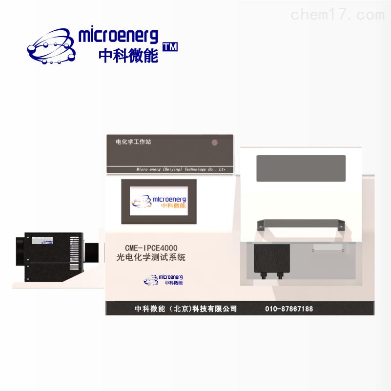 光电化学测试系统PCE