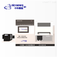 CME-PCE光电化学测试系统PCE