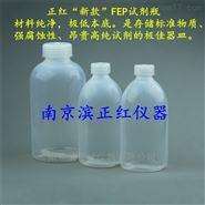 痕量分析超凈實驗室用FEP儲樣瓶2000ml