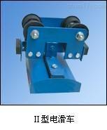 Ⅱ型电滑车