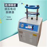 YDT-20多功能电动脱模器