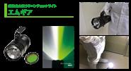 日本NCC目視檢查燈,綠色濾鏡更易發現異物