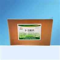 食品级D-泛酸钙厂家