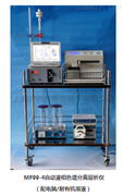 MF99-4豪华八件套自动液相色谱分离层析仪