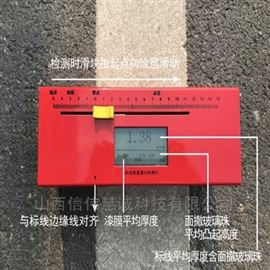 BHB-5H便携式标线厚度激光检测仪