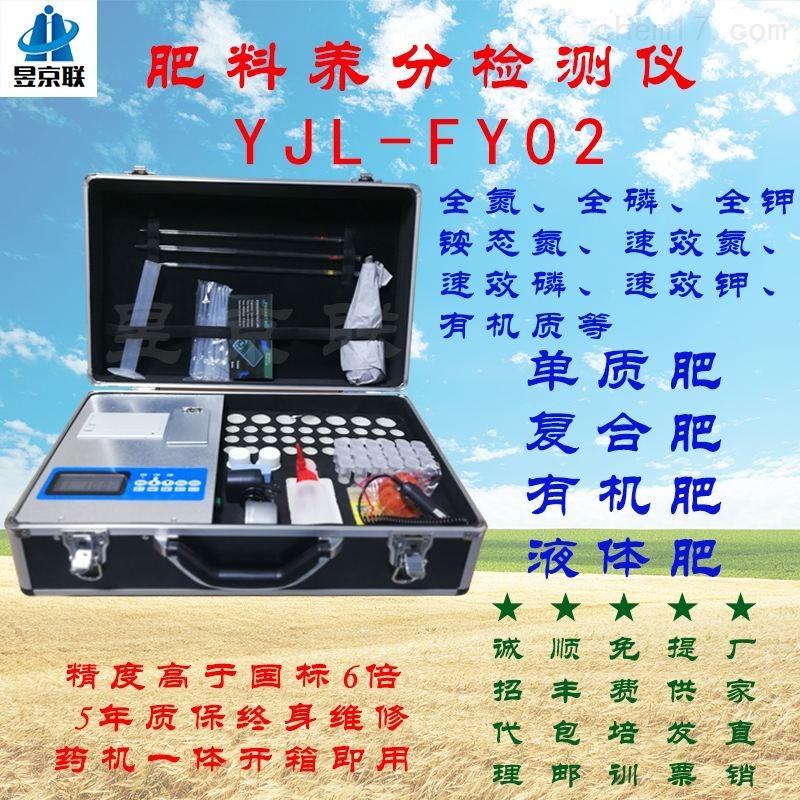 YJL-FY02普及型肥料养分检测仪