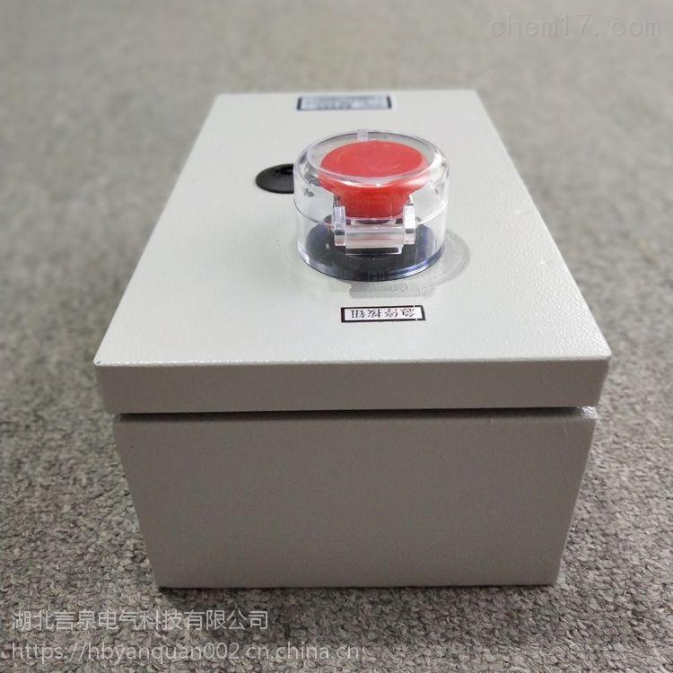 NLB-T1-5铁质防水露天紧急停止机旁按钮盒