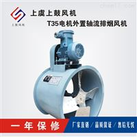 DZ-I-10电机外置DZ型低噪音轴流通风机