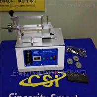 CSI-35上海铅笔硬度划痕测试仪