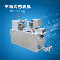 DPP-115深圳雾化器电子烟过滤嘴胶囊铝塑泡罩包裝機