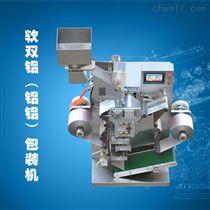 NSL-160广州药片软双铝包装机价格