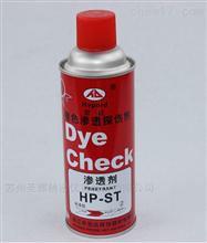 渗透剂HP-ST着色探伤剂 探伤耗材 张家港