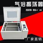 多功能往复回旋振荡器ZD-85气浴恒温摇床