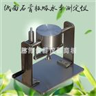 纸面石膏板吸水率测定仪