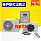 养护室风冷控温控湿设备