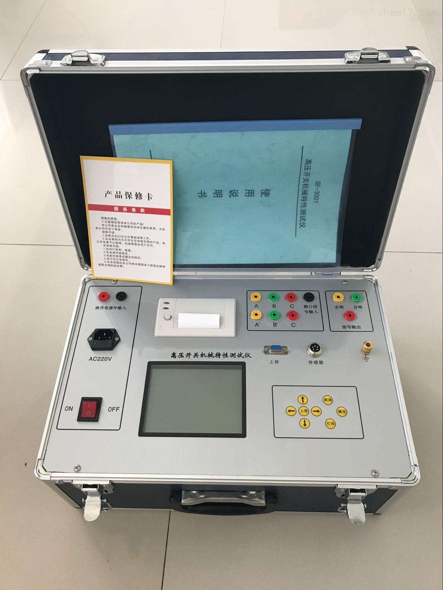断路器开关动作特性测试仪承试承装承修