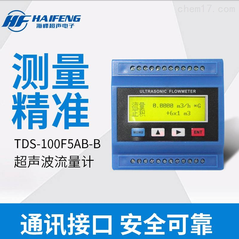 TDS-100MC海峰DN50模块插入式超声波流量计