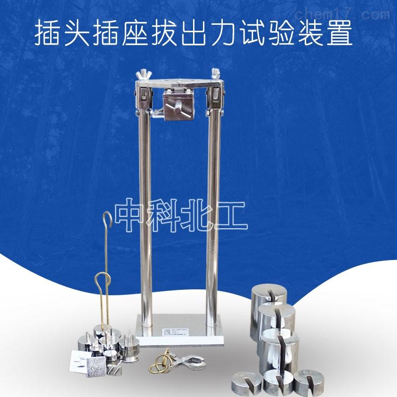 插頭插座拔出力試驗裝置