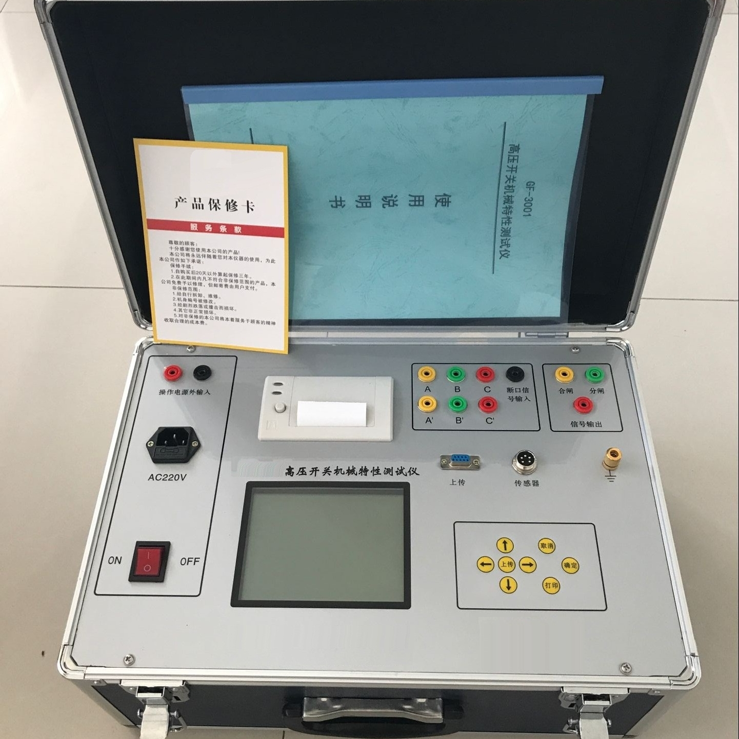 承装承修承试断路器特性测试仪电力设备