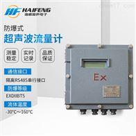 梁经理19932768735TDS-100F2海峰DN50防爆插入式超声波流量计
