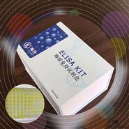 人鳥氨酸脫羧酶(ODC)ELISA試劑盒