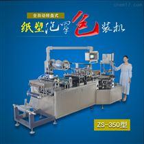 ZS-300D电子牙刷玩具五金文具日用品纸塑包装机