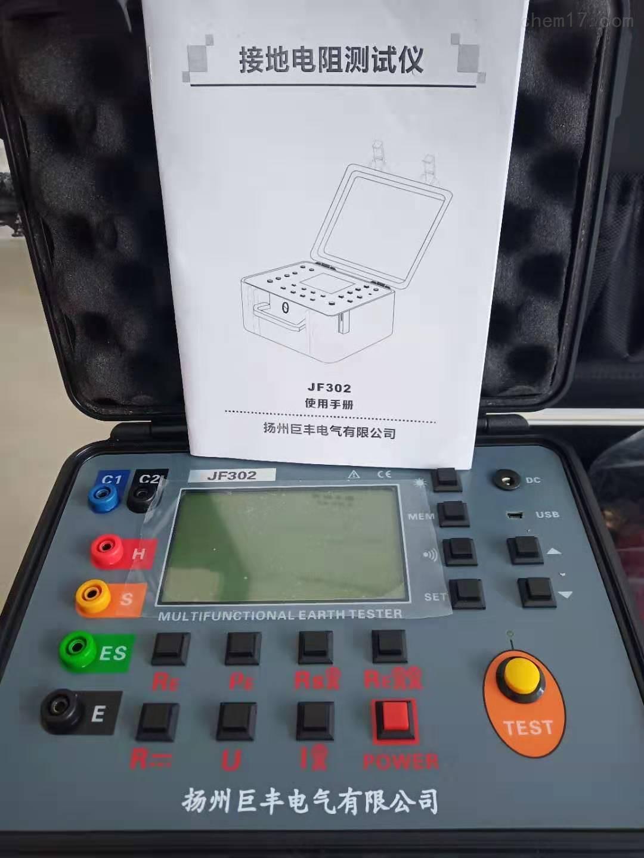 承试五级办理接地电阻测试仪