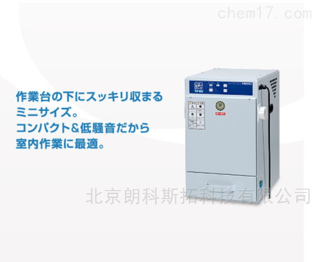 日本AMANO安满能小型吸尘器VF-5N / VF-5NA