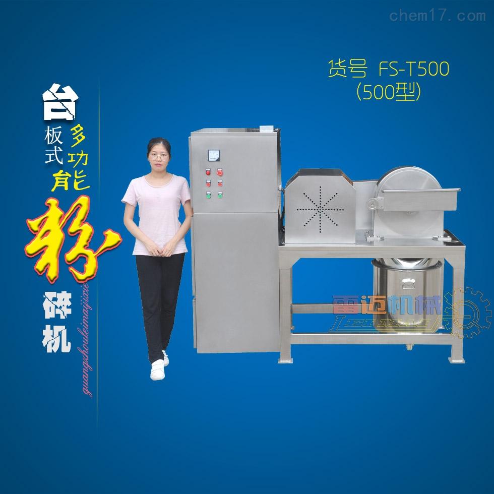 带桶可套布袋多功能除尘加水冷台版式粉碎机