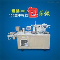 DPP-115铝塑泡罩粉剂颗粒片剂液体包装机