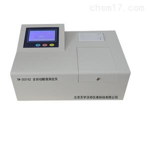 全自动酸值测定仪TW-2031SZ厂家优惠