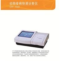 DT-160G動物疫病快速檢測儀