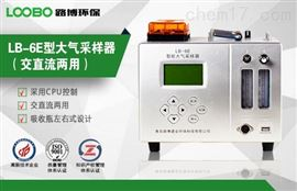 (交直流两用)LB-6E型大气采样器