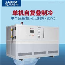 LJ-40W20hp冷凍機-超低溫冷水機