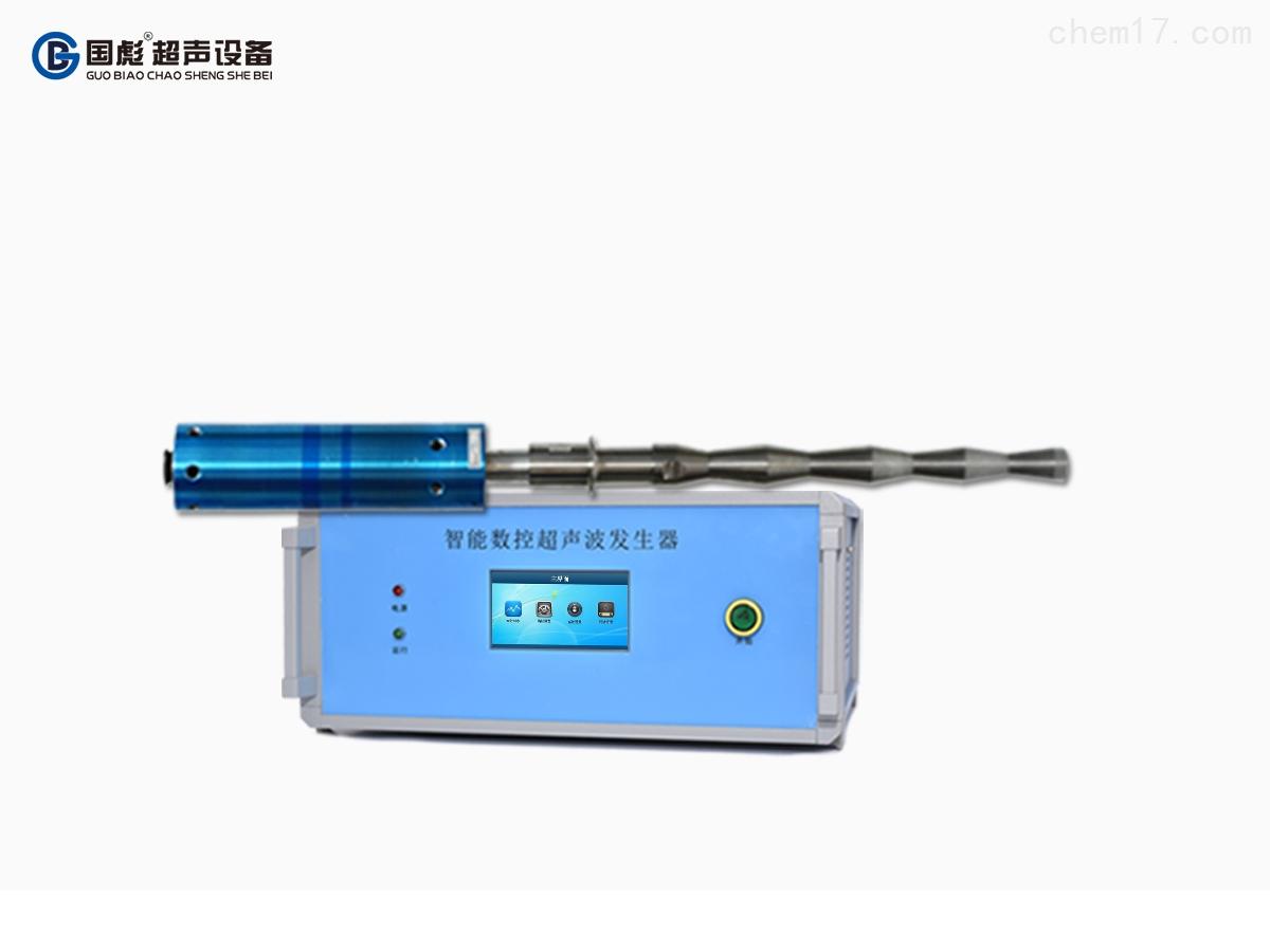 超声分散乳化 破碎 提取 水处理液液处理