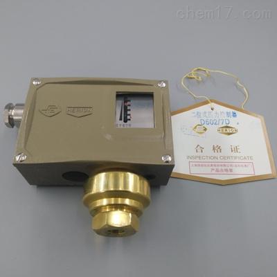 上海远东仪表厂D502/7D压力控制器0811400