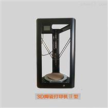 3D陶瓷打印机II型