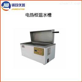 JWC-8AXX电热恒温水箱JWC-8AXX恒温浴槽12升