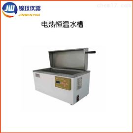 JWC-8AXX電熱恒溫水箱JWC-8AXX恒溫浴槽12升