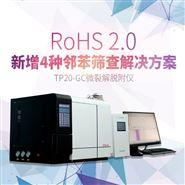 總代理江蘇RoHS2.0