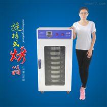 XH-180S旋转式智能恒温8层托盘低温杂粮烘焙干燥箱