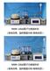 MI99-2生物样品自动离子交换层析仪