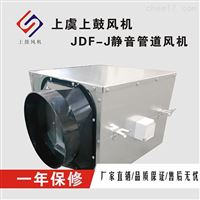 JDF-J-200-50靜音管道送風機