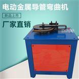 电动金属导管弯曲试验机/试验装置