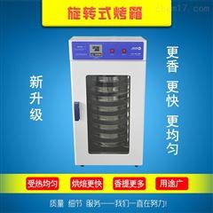 XH-180S干燥烘焙五谷杂粮的旋转式烤箱哪里有卖的?