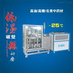 中药材低温超微粉碎机,振动磨超细打粉机